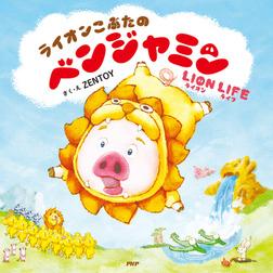 ライオンこぶたのベンジャミン LION LIFE-電子書籍