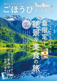 TokaiWalker特別編集 ごほうびLife Vol.4