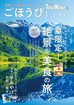 TokaiWalker特別編集 ごほうびLife Vol.4-電子書籍