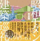 昭和モダン建築巡礼 完全版1945-64