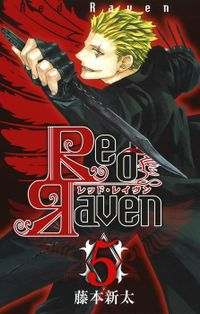Red Raven 5巻