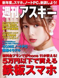 週刊アスキーNo.1328(2021年3月30日発行)