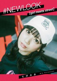 #NEWLOOK【girl meets street】七沢みあ