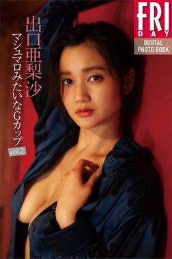 出口亜梨沙「マシュマロみたいなGカップ vol.2」 FRIDAYデジタル写真集-電子書籍