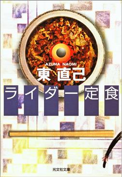 ライダー定食-電子書籍