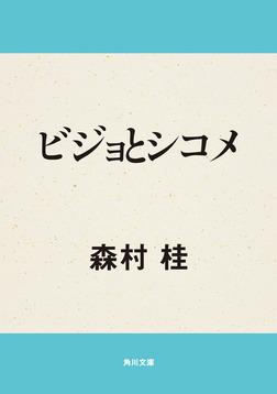 ビジョとシコメ-電子書籍