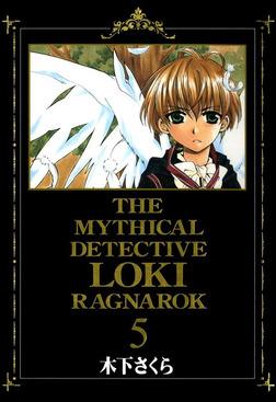 魔探偵ロキ RAGNAROK 5巻-電子書籍