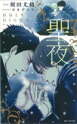 聖夜-榎田尤利作品集--電子書籍