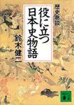 役に立つ日本史物語 歴史巷談