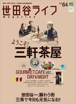 世田谷ライフmagazine No.64-電子書籍
