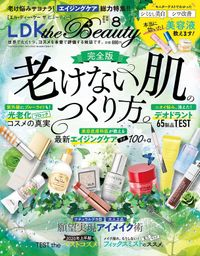 LDK the Beauty (エル・ディー・ケー ザ ビューティー)2020年8月号