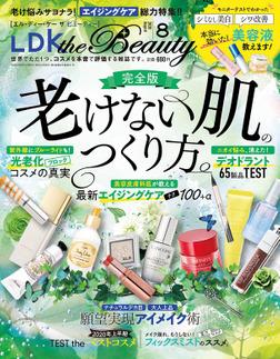 LDK the Beauty (エル・ディー・ケー ザ ビューティー)2020年8月号-電子書籍