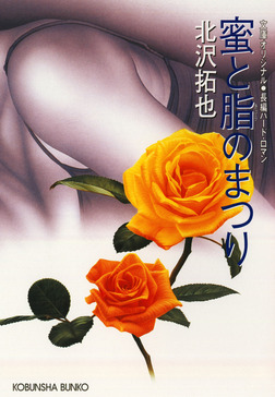 蜜と脂(あぶら)のまつり-電子書籍