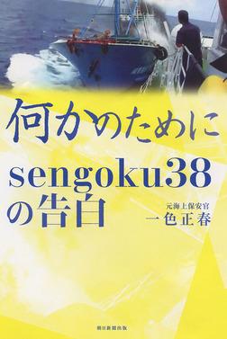 何かのために sengoku38の告白-電子書籍
