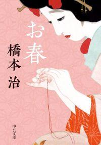 お春(中公文庫)