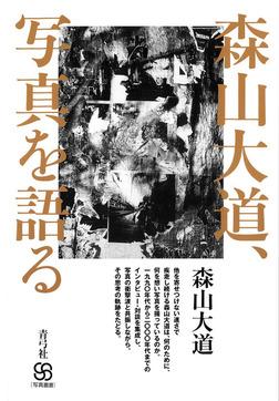 森山大道、写真を語る-電子書籍
