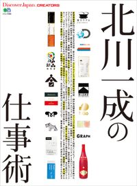 Discover Japan_CREATORS 北川一成の仕事術