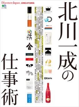 Discover Japan_CREATORS 北川一成の仕事術-電子書籍