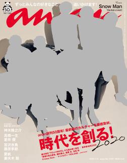 anan(アンアン) 2020年 1月15日号 No.2183 [時代を創る!2020]-電子書籍