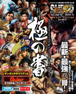 SUPER STREET FIGHTER IV ARCADE EDITION Ver.2012 極の書-電子書籍