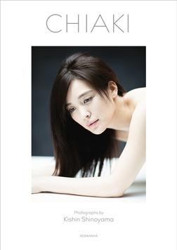 平塚千瑛写真集「CHIAKI」-電子書籍