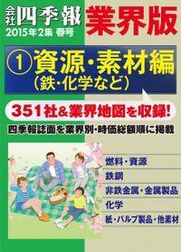 会社四季報 業界版(15年春号)