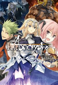 Fate/Apocrypha(TYPE-MOON BOOKS)