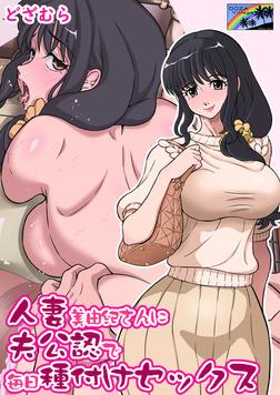 人妻美由紀さんに夫公認で毎日種付けセックス-電子書籍