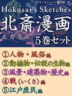 北斎漫画 5巻セット-電子書籍