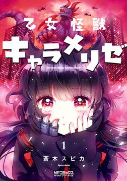 乙女怪獣キャラメリゼ 1-電子書籍