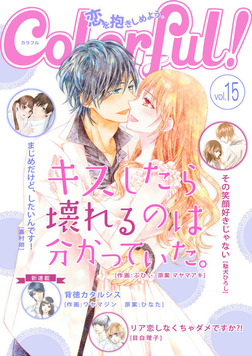 Colorful! vol.15-電子書籍