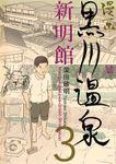 漫画 黒川温泉新明館 第3巻