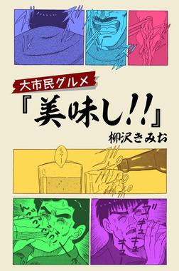 大市民グルメ『美味し!!』-電子書籍