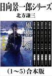 日向景一郎シリーズ(1~5)合本版(新潮文庫)