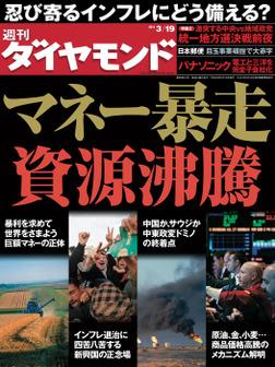 週刊ダイヤモンド 11年3月19日号-電子書籍