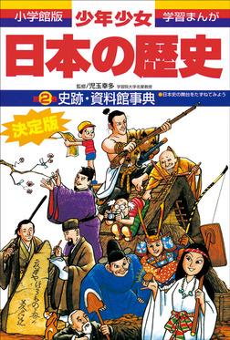 学習まんが 少年少女日本の歴史別巻2 史跡・資料館事典 ―日本史の舞台をたずねてみよう―-電子書籍