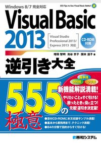 Visual Basic 2013逆引き大全 555の極意