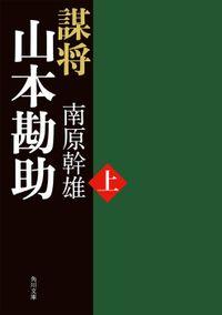 謀将 山本勘助(上)