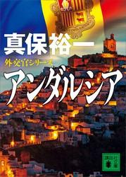アンダルシア 外交官シリーズ-電子書籍