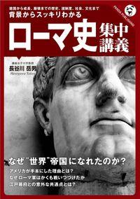 背景からスッキリわかる ローマ史集中講義