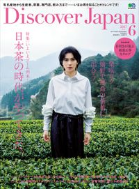 Discover Japan 2017年6月号「日本茶の時代がやってきた」