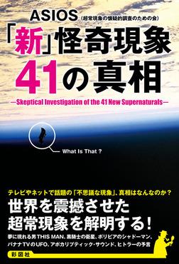 「新」怪奇現象41の真相-電子書籍