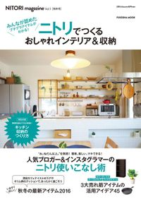 NITORI magazine vol.1 ニトリでつくるおしゃれインテリア&収納