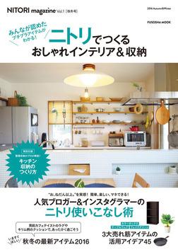 NITORI magazine vol.1 ニトリでつくるおしゃれインテリア&収納-電子書籍