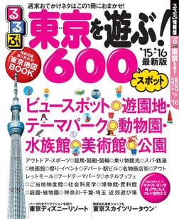 るるぶ東京を遊ぶ! 600スポット'15~'16-電子書籍