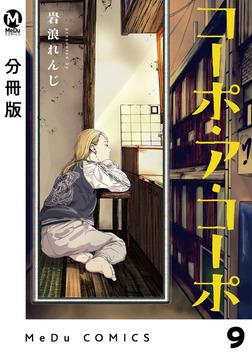 【分冊版】コーポ・ア・コーポ 9-電子書籍