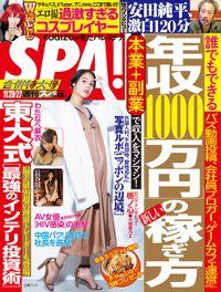 週刊SPA!(スパ) 2018年 11/20・27 合併号 [雑誌]