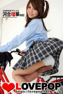 LOVEPOP デラックス 河合瑠華 002-電子書籍