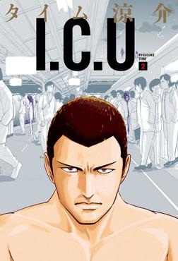 I.C.U. 2巻-電子書籍