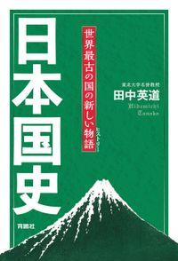 日本国史――世界最古の国の新しい物語(扶桑社BOOKS)